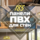 Панели ПВХ для Стен:185 (Фото) Интерьера Кухни, Ванной, Прихожей